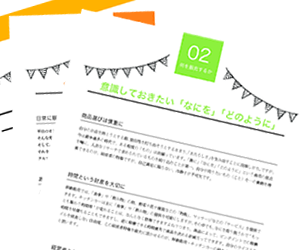 『キッチンカー準備ダンドリBOOK』プレゼント