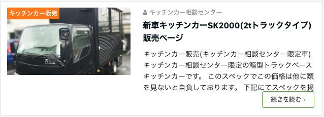 SK2000バナー